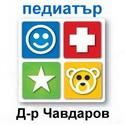 Детски лекар – д-р Чавдаров